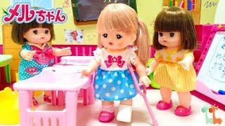 メルちゃん 学校で骨折  救急車 病院 / Mell-chan Doll Broken Leg at School : Ambulance Hospital Toys thumbnail