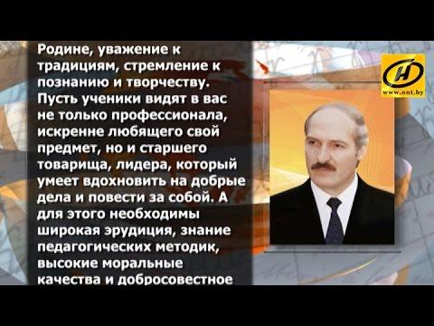Поздравление с днем учителя президента белоруссии