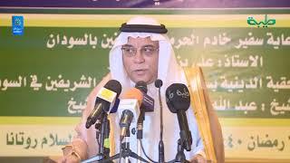 أخبار | سفارة المملكة العربية السعودية في الخرطوم تنفذ مشروعَ إفطارِ الصائمِ في السودان