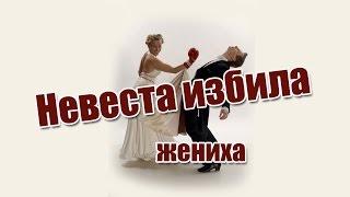 Невеста избила жениха в Туле