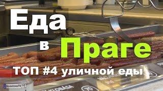 Чехия. Еда в Праге | Что можно съесть в Праге гуляя | Топ #4 популярных уличных блюд [NovastranaTV](Еда в Праге (Чехии) разнообразна. Во время очередной прогулки по Праге вам обязательно захочется есть, и..., 2016-02-16T13:49:58.000Z)