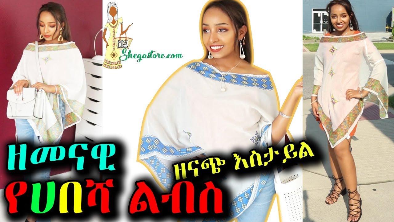 ዘናጭ ዘመናዊ የሀበሻ ልብስ ፡ Modern Habesha Kemis/Style : Shega Store : Ethiopian Fashion