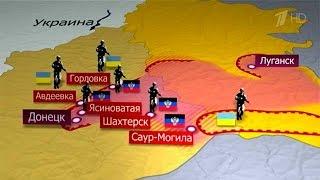 Новости Первого канала (1 TV) 18:00 (01.08.2014)