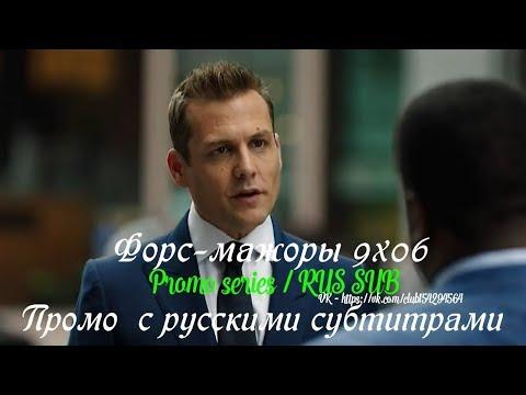 Форс-мажоры 9 сезон 6 серия - Промо с русскими субтитрами (Сериал 2011) //  Suits 9x06 Promo