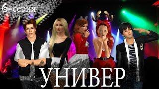 """Универ"" 6 серия| The Sims 3 Machinima| 18+"