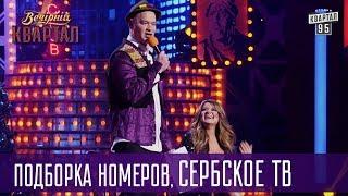 Нестадартная приблуда Ольга Полякова и другие пснярки - Сербское ТВ, подборка номеров   Квартал 95