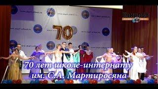 70 лет школе-интернату им. С.А. Мартиросяна в Верхней Пышме