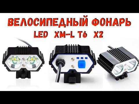 Велосипедный фонарь T6 LED с алиэкспрес