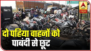 Odd-Even: Kejriwal Might Offer Exemption To Two Wheelers | ABP News