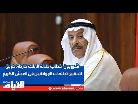 شوريون  خطاب جلالة الملك خارطة طريق لتحقيق تطلعات المواطنين في العيش الكريم  - نشر قبل 2 ساعة