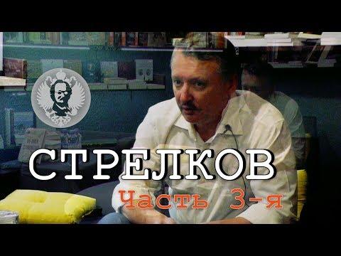 Игорь Стрелков о
