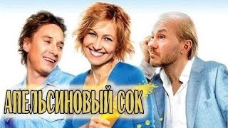 Апельсиновый сок 2016 русские комедии 2016 russkie seriali 2016 komedii - Hahah Hshs