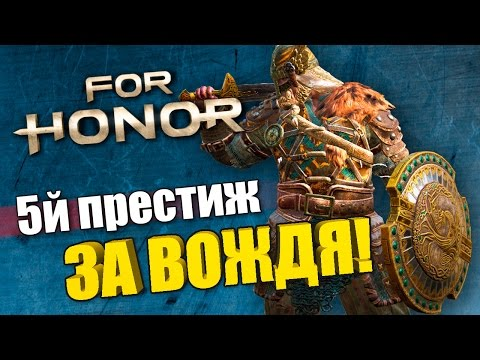 видео: 5-Й ПРЕСТИЖ ЗА ВОЖДЯ 🔥 день защитника в for honor!