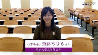 明大生のための情報サイト「MEIJI NOW」では、乃木坂46で活躍する斎藤ち...