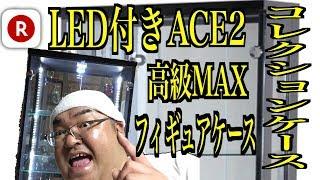 【楽天市場】DIY 口コミNO.1 LED付きコレクションケース ACE2!すばらしすぎる高級感MAX! エレガンスなフィギュアケース設置編① thumbnail