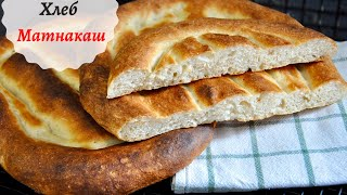 Армянский Хлеб Матнакаш Рецепт Быстрый хлеб Простой хлеб
