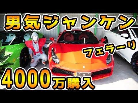 4,000万円のフェラーリ購入!?過去最高額 Ferrari【Raphael】
