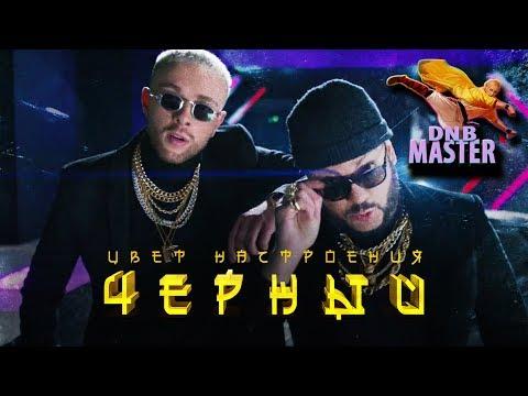 Егор Крид feat. Филипп Киркоров - Цвет Настроения Чёрный (DNB MASTER Remix)