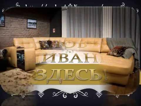 Мягкая мебель диваны угловые спб - YouTube
