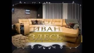 Недорогие угловые диваны производителя СПБ(, 2016-07-03T17:27:32.000Z)