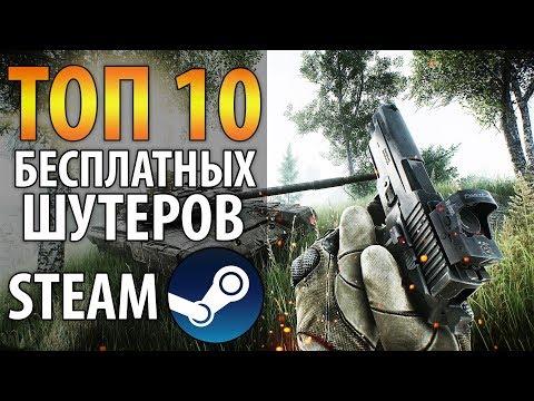 ТОП 10 шутеров 🔫 Бесплатные шутеры в STEAM 🔥 стрелялки на ПК