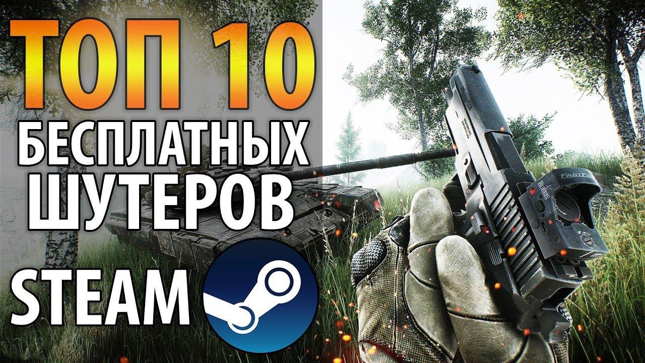 Все онлайн игры поиграть бесплатно стрелялки онлайн 100 топ стратегий