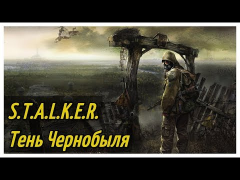 S.T.A.L.K.E.R. #3. Хвост псевдособаки!