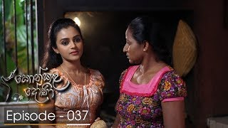 Konkala Dhoni | Episode 37 - (2017-12-04) | ITN Thumbnail