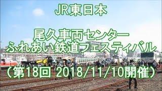 <JR東日本>尾久車両センターふれあい鉄道フェスティバル(第18回 2018/11/10開催)