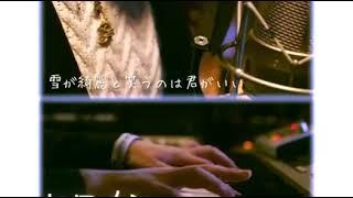 うた:天月 ピアノ:kain (@kain2525) チャンネル登録よろしくお願いします  39 If you like it, please share & subscribe. Thanks a lot.