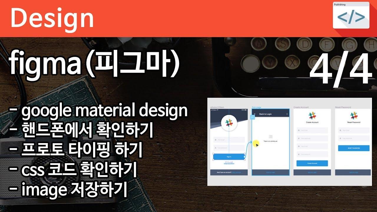 DESIGN 04 [Figma 4/4 ] 피그마! - 구글 material design 소스 활용, css 코드 확인하기, image  저장하기