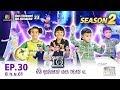 SUPER 10 ซ เปอร เท น EP 30 8 ก ย 61 Full HD mp3