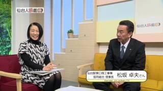 仙台人図鑑 第46回 松坂 卓夫さん(2/25放送)