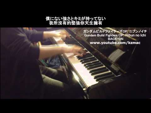 Gundam Build Fighters Op  Lyrics