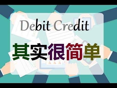 第三课 Accounting会计里的debit credit其实很简单