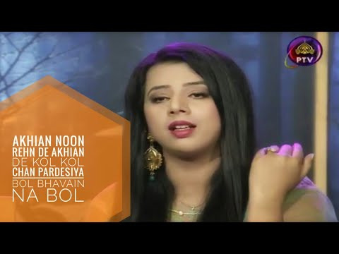 Akhian Noon Rehn De (Original Version) Masuma Anwar