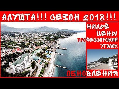 КРЫМ / Алушта / Сезон 2018 / Жильё / Цены / Обновления