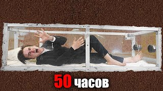 РЕАЛЬНО ПРОЛЕЖАЛ 50 ЧАСОВ В ГРОБУ ПОД ЗЕМЛЁЙ