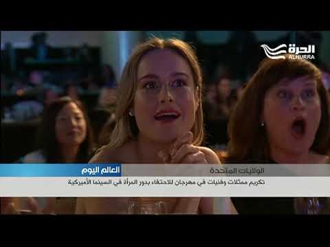 مهرجان في مدينة لوس أنجلس الأميركية لتكريم المرأة في السينما  - 19:21-2018 / 6 / 17