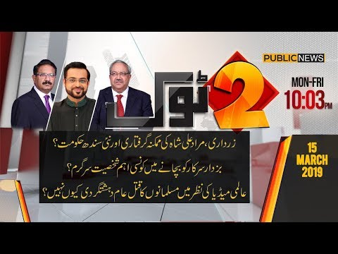 2 Tok with Chaudhry Ghulam Hussain & Saeed Qazi | Aamir Liaquat  Exclusive Interview | 15 March 2019