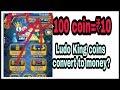 Ludo King coin convert to money????|| Paytm se Paisa Kaise kamaye