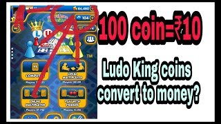 Ludo King coin convert to money????|| Paytm se Paisa Kaise kamaye
