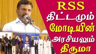 Thol. Thirumavalavan speech