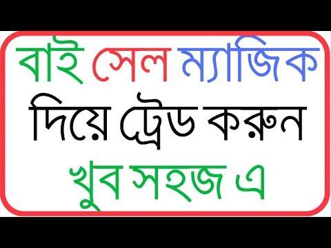 Tutorial bangla forex youtube