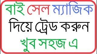 BUY SELL INDICATOR BANGLA [ FOREX HELP BD ]