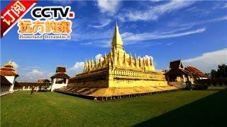 《远方的家》 20170403 一带一路(130)老挝 山水相连的友好邻邦   CCTV-4