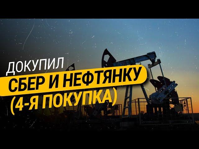 Докупил сбер и нефтянку (4-я покупка)