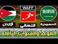 موعد وتوقيت مباراة منتخب الأردن الأولمبي والسعودية الأولمبي نهائي بطولة غرب آسيا والقنوات الناقلة