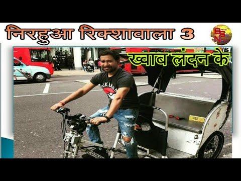 निरहुआ रिक्शावाला 3 को बनाने का निर्णय लिए Nirahua rikhsawala 3 ka sapna