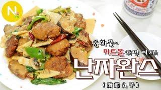 [화니의 요리] 중화풍~ 미트볼하면 역시! '난자완스' 만들기 / 南煎丸子 / 중식조리 / Meatball  /  Chinese food / Asia Food / 늄냠TV